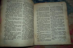 Psaltirea lui David (Sibiu, 1847, carte religioasa in chirilica)