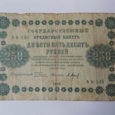 Bancnote Rusia 250 ruble 1918