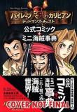Disney Manga: Pirates of the Caribbean: Dead Man's Chest