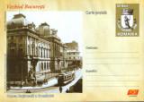Intreg postal CP nec.2007-  Vechiul Bucuresti - Banca Nationala a Romaniei