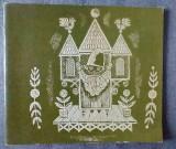 Teatrul de Păpuși Craiova 1949-1974