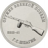 Rusia 25 Rubles 2019 - (Weapons Designer Georgy Shpagin) 27 mm KM-New UNC !!!
