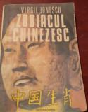 ZODIACUL  CHINEZESC  VIRGIL  IONESCU  1990