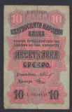 A5317 Bulgaria 10 leva ND 1916