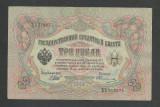 RUSIA TARISTA 3 RUBLE 1905 ( 1912 ) [24] P- 9c.b6 , SHIPOV & OVCHINNIKOV , XF