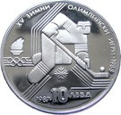 Bulgaria 10 Leva 1987 - (Hokey) Argint 18.75 g.640, Aoc1 KM-184 UNC !!!