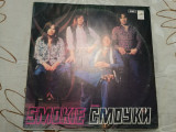 Smokie - Greatest Hits (Melodia, C 60-14413-14, URSS)(Vinyl/LP), VINIL