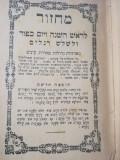 Machsor, iudaica, Lemberg, 1889, Tipograf Pessel Balaban, Stampila J. Sufrin