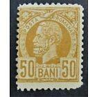 """Ro-0002-ROMANIA 1885-Lp 43h-""""Vulturi""""-50 bani brun-galben pe galbui MLH SARNIERA, Nestampilat"""