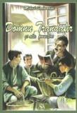 Domnu Trandafir si alte povestiri/Mihail Sadoveanu