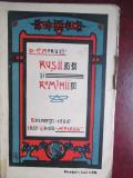 Rusii si romanii-D.C.Moruzi