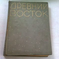 ДРЕВНИЙ ВОСТОК АТЛАС (atlas antichitate, in limba rusa)