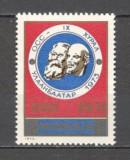 Mongolia.1973 Congresul Ministerelor de Posta din tarile socialiste  LX.70