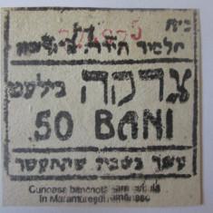 Raritate! Romania 50 Bani cca 1915-1920,bon ebraic care a circulat in Maramureș