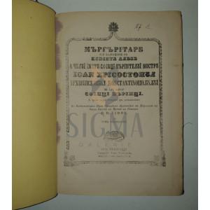 IOAN GURA DE AUR sau IOAN HRISOSTOMUL - ARHIEPISCOPUL CONSTANTINOPOLULUI - MARGARITARE SAU COLECTIUNE DE CUVINTE ALESE , 1872