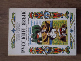 Limba Rusa - clasa a VII-a, manual pentru elevii Rusi-Lipoveni