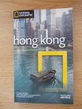 Cumpara ieftin HONG KONG-GHID TURISTIC-NATIONAL GEOGRAPHIC-R5C