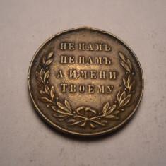 Medalia Razboiului Ruso Turc 1877 1878 Originala