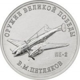 Rusia 25 Rubles 2019 - (Weapons Designer Vladimir Petlyakov)27 mm KM-New UNC !!!