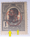 EROARE Romania 1918 Carol I, 1ban tipografiat, PATA PE CHENAR SI CERC ,SUP.PTT