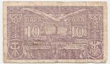 SERBIA Iugoslavia Belgrad (Beograd) 10 Para 1920 UZATA