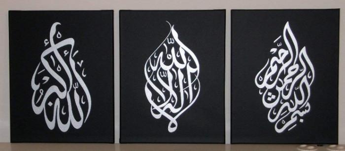 Tablou-Pictura-DEcoratie-Caligrafie Limba Araba-Quran