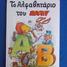 ALFABETUL LUI ROCKY / ABECEDAR IN LIMBA GREACA , ATENA , 1984