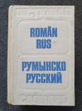 DICTIONAR ROMAN-RUS - Bolocan, Medvedev
