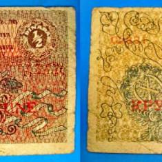 4883-I-Bancnota Serbia 1/2 dinar-2 koroane 1919.