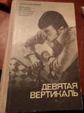 Deviataia vertikal'    A NOUA VERTICALA  RUSA  KARPOV  SAH