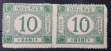 Taxa de plată - 1890 - timbru 10 BANI - eroare: pereche nedantelată vertical