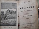 Două cărți bisericești vechi 1862-1866