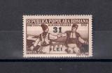 ROMANIA 1948 - PRIETENIA ROMANO-BULGARA (SUPRATIPAR) - MNH - LP 240, Nestampilat