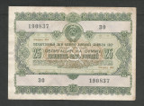 RUSIA URSS   25  RUBLE  1955   [4]  OBLIGATIUNI  /   OBLIGATIUNE DE STAT