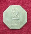 Moneda - Jeton vechi perioada regala valoare 2 Lei (model octogonal)