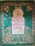 Cumpara ieftin Atlas geografic cartonat, scos la Moscova, 1949, URSS, 29 pag, stare bună