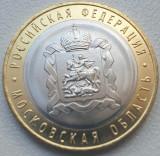 Monedă 10 ruble 2020 Rusia, Regiunea Moscova , unc, Europa
