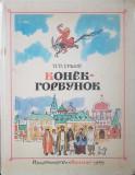 CALUTUL COCOSAT - P. ERSOV (editie in limba rusa)