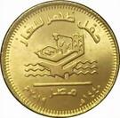 Egipt 50 Piastres 2019 - (Zohr Gas Field) 23 mm, CL10, KM-New UNC !!!