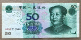 China 50 yuan 2005