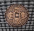 Medalie 1945 - Gazeta matematica - G. Titeica - I. Ionescu