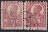 TIMBRE FERDINAND 2 x 10 BANI, Regi, Stampilat