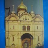 HOPCT  47143  CATEDRALA ARHANGHEL KREMLIN MOSCOVA RUSIA   -NECIRCULATA, Printata