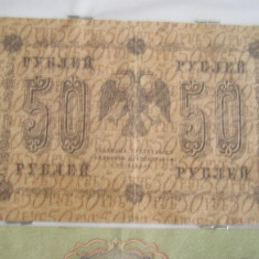MDBS - BANCNOTA RUSIA - 50 RUBLE - 1918