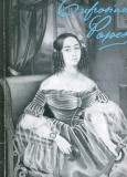 Eufrosina Popescu (1821-1900)