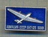 Y 670 INSIGNA -AVIATIE -AVIATIA CCCP  ANT-25 1933 -URSS-PENTRU COLECTIONARI
