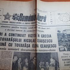 romania libera 6 mai 1982-vizita lui ceausescu in grecia
