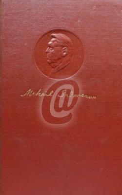 Opere, vol. 19 (Sadoveanu) - Publicistica 1904-1935 foto