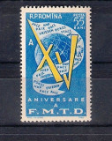 ROMANIA  1960 - TINERETUL DEMOCRAT, MNH - LP 509, Nestampilat