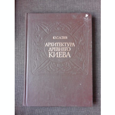 АРХИТЕКТУРА ДРЕВНЕГО КИЕВА/ ARHITECTURA KIEVULUI ANTIC - S. ASEEV (CARTE IN LIMBA RUSA)